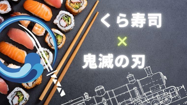 くら寿司×鬼滅の刃コラボ