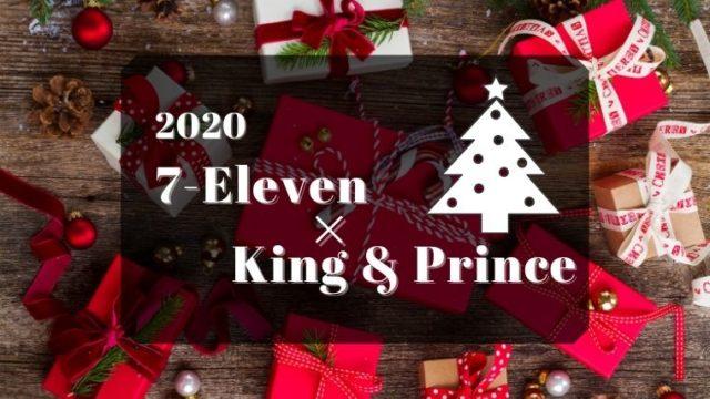 キンプリ×セブンイレブン【2020年】クリスマスケーキのキャンペーンとは