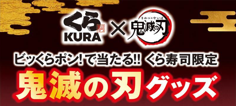 くら寿司×鬼滅の刃コラボ公式1