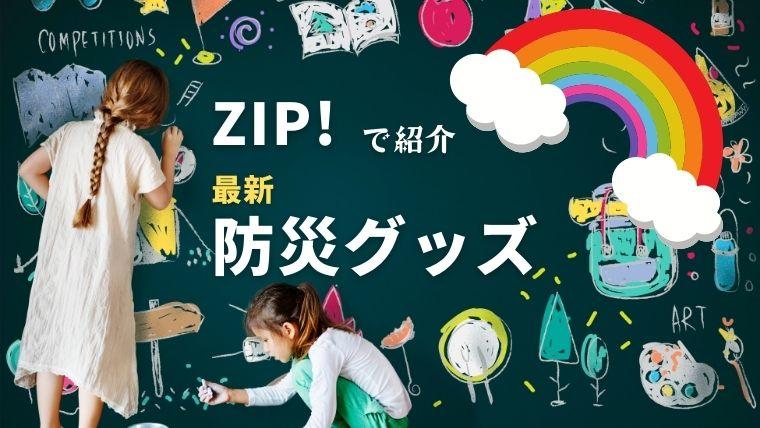 ZIP最新防災グッズ