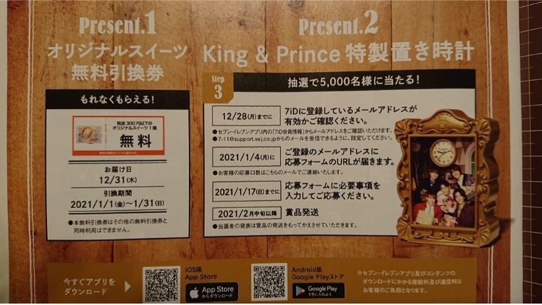 キンプリ×セブンイレブンのキャンペーン参加(応募)方法2