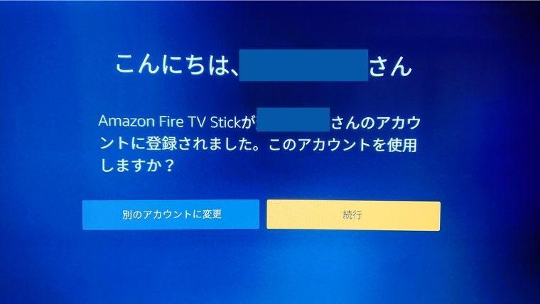 Fire TV Stick のセットアップ7
