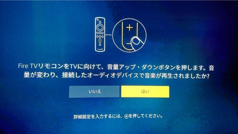 Fire TV Stick のセットアップ9