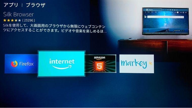 Fire TV Stick でウェブサイトにアクセス4