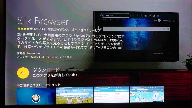 Fire TV Stick でウェブサイトにアクセス5