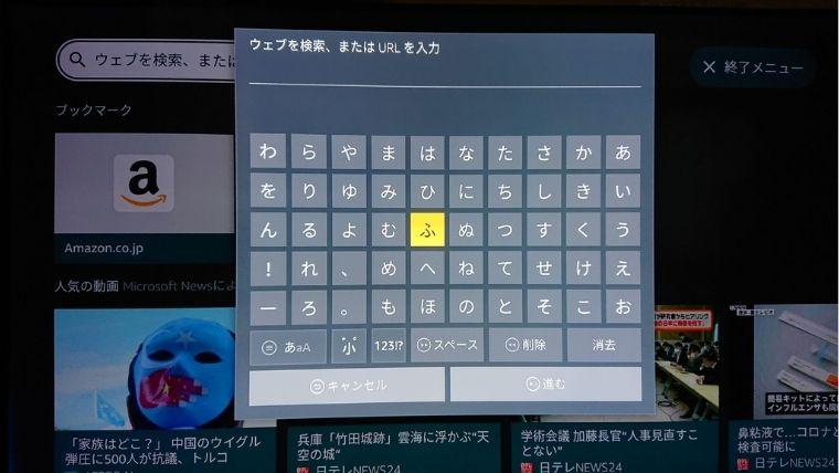 Fire TV Stick でJohnny's net オンラインの再生動画をテスト1