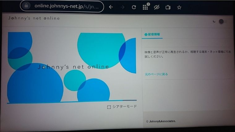 Fire TV Stick でJohnny's net オンラインの再生動画をテスト6