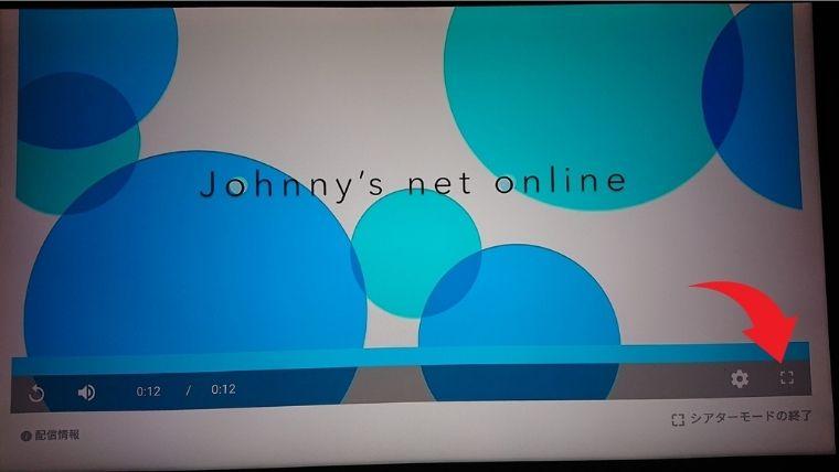 Fire TV Stick でJohnny's net オンラインの再生動画をテスト7