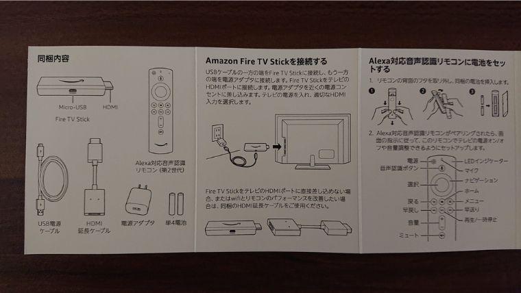 Fire TV Stick 説明書