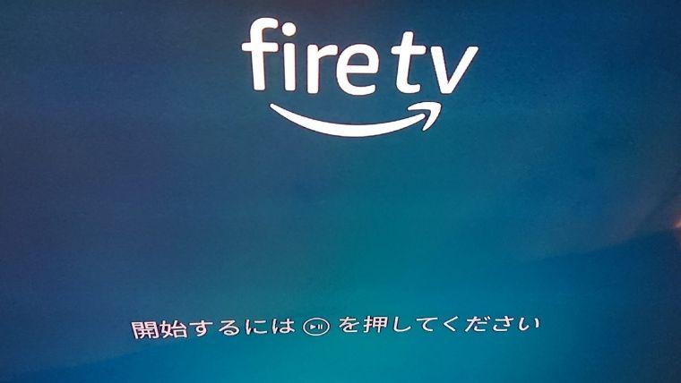 Fire TV Stick のセットアップ2