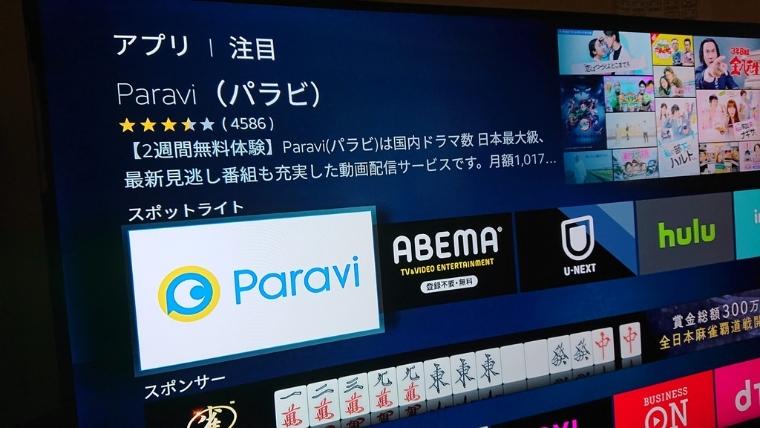 Paraviアプリの選択