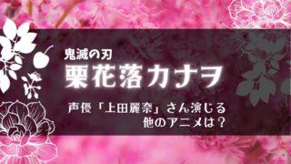 栗花落カナヲの声優・上田麗奈さん