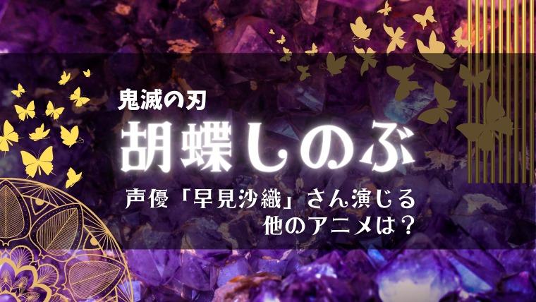 胡蝶しのぶの声優早見沙織さん演じる他のアニメ
