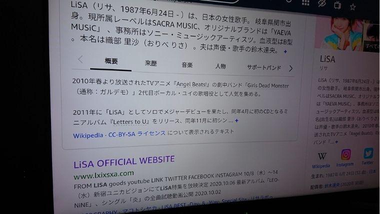 silkブラウザで「LISA」検索画面