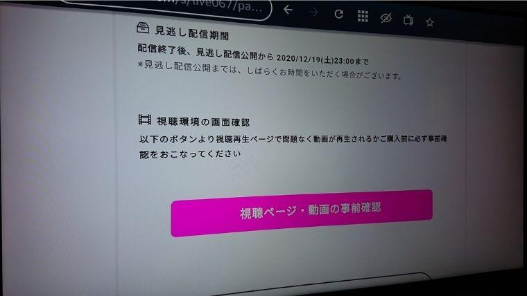LISAオンラインライブテスト動画の視聴