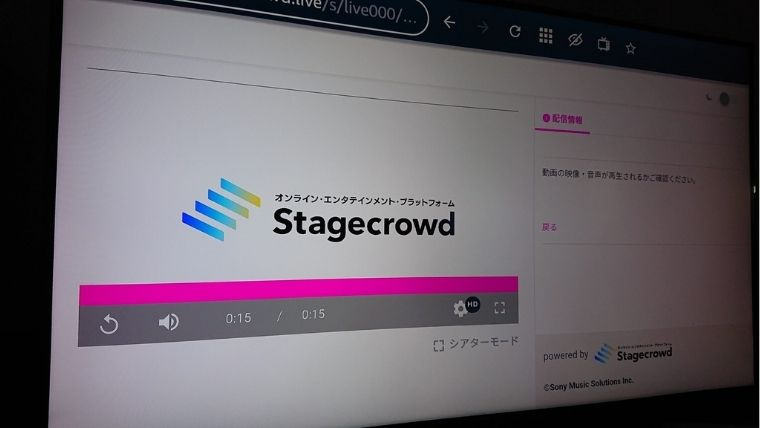Stagecrowdのテスト動画画面