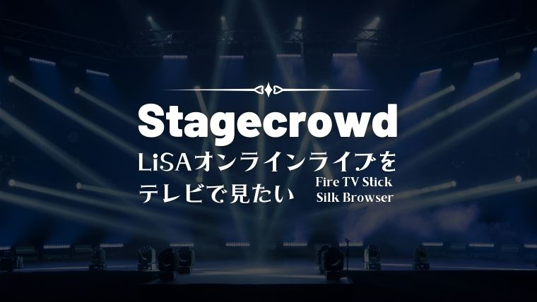 Stagecrowdオンラインライブをテレビで見る