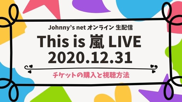 「This is 嵐 LIVE 2020.12.31」チケット購入と視聴方法