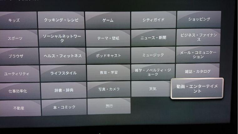 Fire TV 動画・エンターテインメント