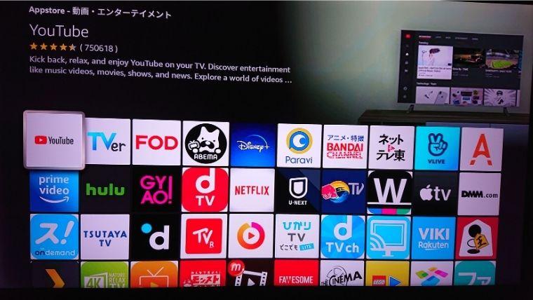Fire TV 動画・エンターテインメントのアプリ一覧