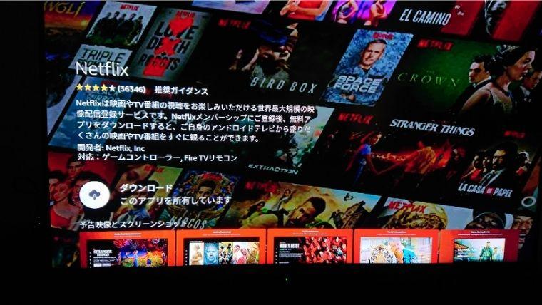 Fire TV アプリダウンロード