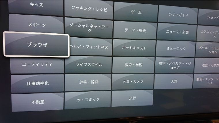 Fire TV ブラウザ選択
