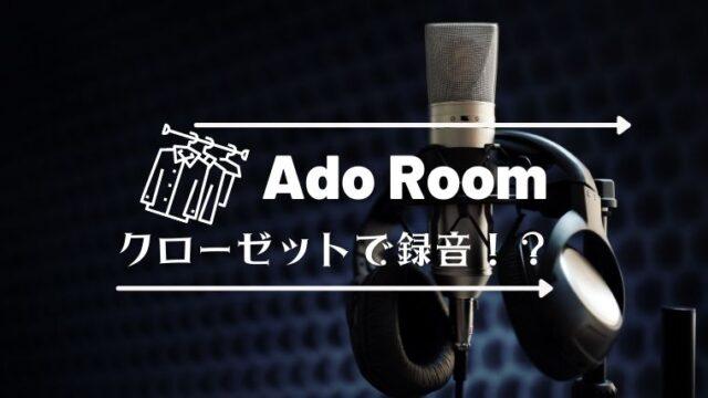 Adoのクローゼット公開