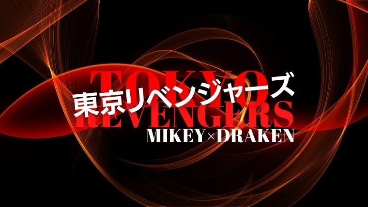 映画【東京リベンジャーズ】マイキー・ドラケン